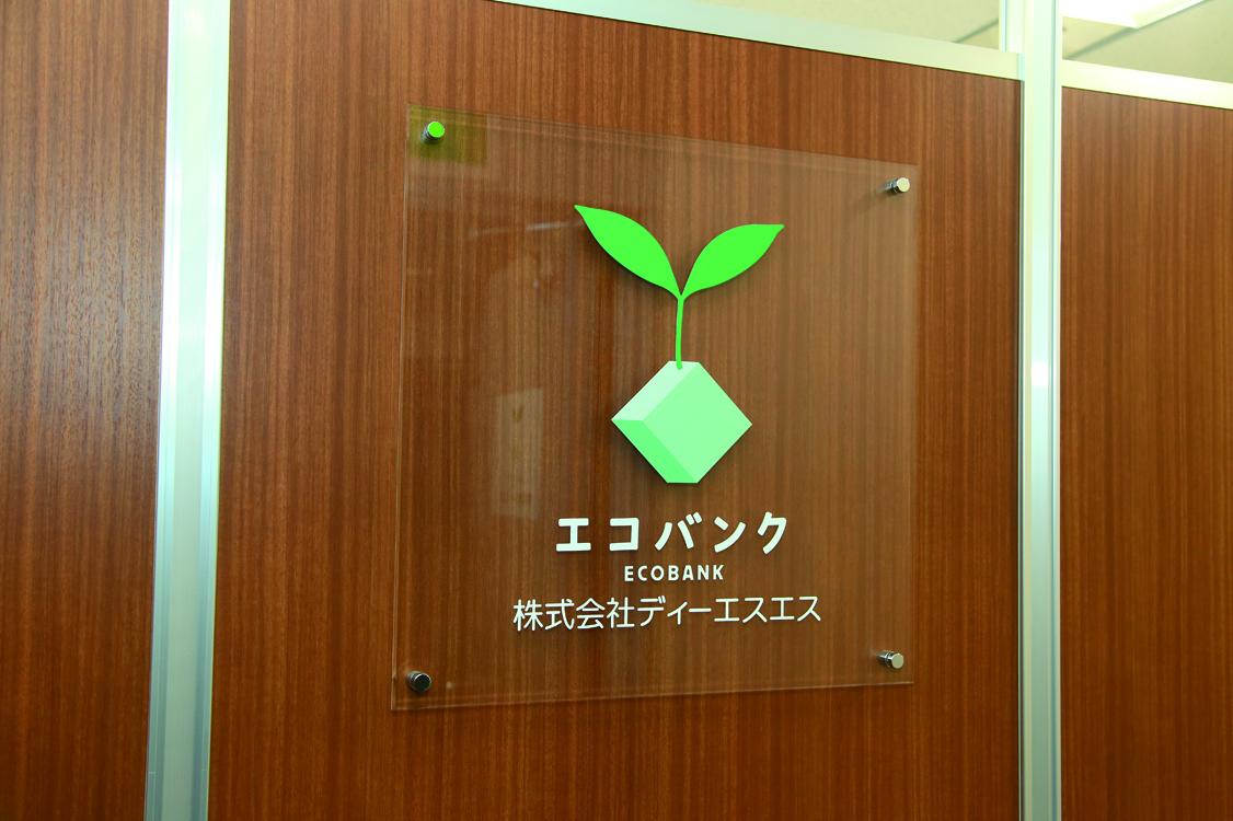 エコバンク受付ロゴ