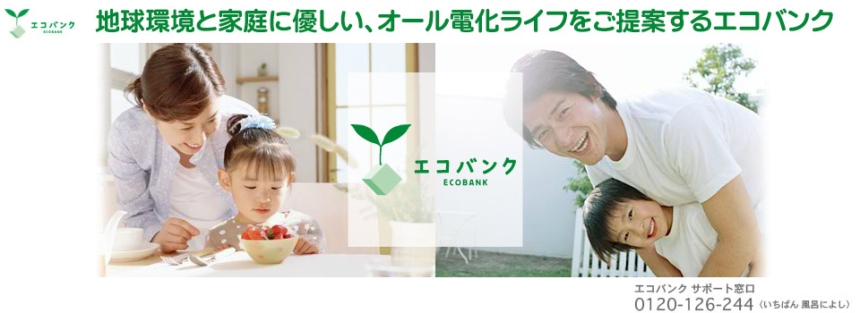 エコバンクは、地球環境と家庭の光熱費に優しい、オール電化ライフをご提供します。